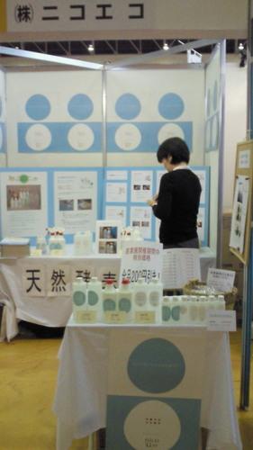 【上田地域産業展2010】にて出展中