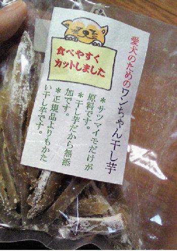 干しイモ.jpg